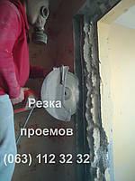 Резка проема (063) 112 32 32