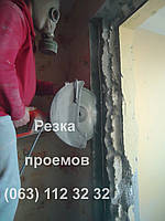 Резка проема (063) 112 32 32, фото 1