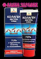 Коллаген гель для суставов с глюкозамином Лавка Жизни, 75 мл