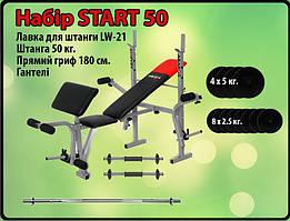 Набір START 50!   Лавка 307B + Штанга + гантелі 50