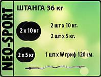 Штанга 36 кг + W-гриф