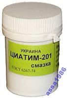 Смазка ЦИАТИМ-201 ГОСТ 6267-74 30 грам