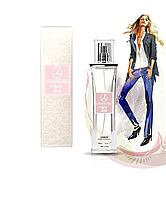 Парфюмированная вода Lambre № 22 (Coco Mademoiselle by Chanel )