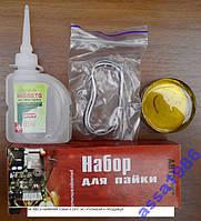 Набор для Пайки (Припой+Канифоль+Паяльна кислота)