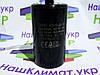 Спаренный конденсатор CBB60 10+5µF(Мкф) ± 5%, 450V, 50/60Hz
