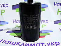 Спаренный конденсатор CBB60 10+5µF(Мкф) ± 5%, 450V, 50/60Hz, фото 1
