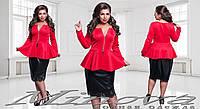Женский нарядный костюм пиджак с баской дайвинг юбка эко кожа размеры 52 54 56 58 60