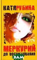 Катя Рубина. Меркурий до востребования. АСТ, 2008