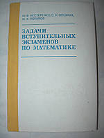 """Ю.Нестеренко, С.Олехник """"Задачи вступительных экзаменов по математике"""""""