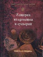 А Леман. История колдовства и суеверий  2012