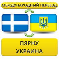 Международный Переезд из Пярну в Украину