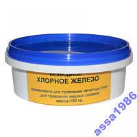 Железо Хлоное 150 грам.Безводное ГОСТ 4147-74
