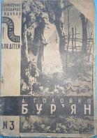 Головко. Бур`ян.1930