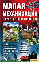 Малая механизация в приусадебном хозяйстве,  2012
