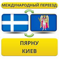 Международный Переезд из Пярну в Киев