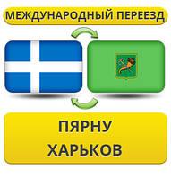 Международный Переезд из Пярну в Харьков