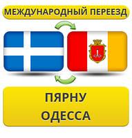 Международный Переезд из Пярну в Одессу