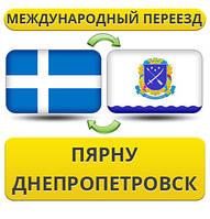 Международный Переезд из Пярну в Днепропетровск