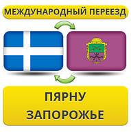 Международный Переезд из Пярну в Запорожье