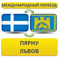 Международный Переезд из Пярну во Львов