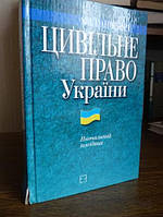 Панченко Гражданское право Украины