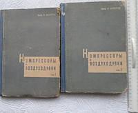 Компрессоры и воздуходувки в 2 томах.1931.