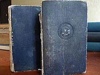Немецко-русский словарь 1929г