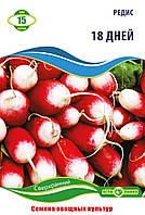 Семена редиса сорт 18 дней 15 гр ТМ Агролиния