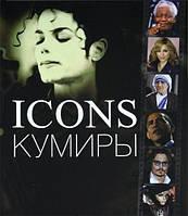Icons. Кумиры