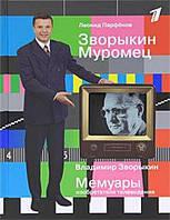 Зворыкин Муромец. Автор: Леонид Парфенов