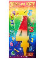 Свеча для торта, цифра 4