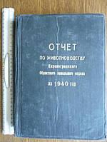 Отчет по животноводству Кир-й обл. 1940 Документ