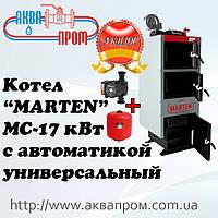 Котел универсальный с автоматикой MARTEN MC - 17 кВт