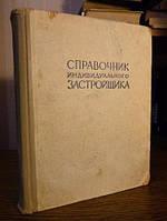 Справочник индивидуального застройщика. 1958