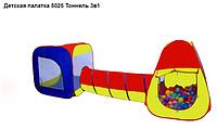 """Детская палатка """"Тоннель с переходом"""" 5025  RI"""