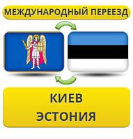 Международный Переезд из Киева в Эстонию