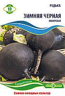 Семена редьки сорт Чёрная зимняя круглая 10 гр ТМ Агролиния