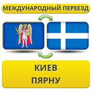 Международный Переезд из Киева в Пярну