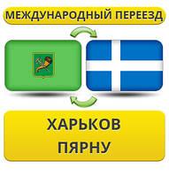 Международный Переезд из Харькова в Пярну