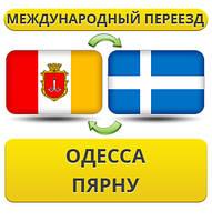 Международный Переезд из Одессы в Пярну