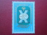 Марка СССР 1983 медицина конгресс ревматолог н/гаш