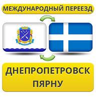 Международный Переезд из Днепропетровска в Пярну