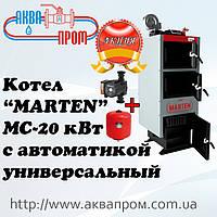 Котел универсальный с автоматикой MARTEN MC - 20 кВт