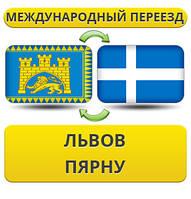 Международный Переезд из Львова в Пярну