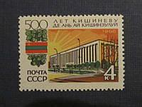 Марка СССР 1966 Кишинёву 500 лет MNH  н/г