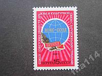 Марка СССР 1985 ВОКС 60 лет MNH