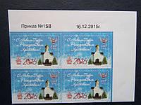 Кварт Донецк с номером приказа С Новым Годом 2015