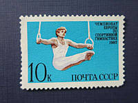Марка СССР 1987 спортивная гимнастика  MNH н/г