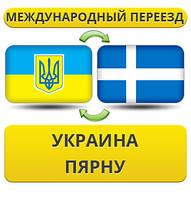 Международный Переезд из Украины в Пярну
