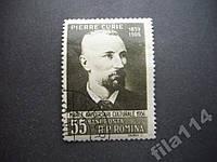 Марка Румыния 1956 Пьер Кюри